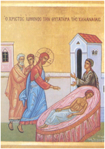 Icon of Christ healing the Canaanite woman's daughter